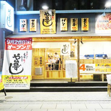 や台ずし 阪神西宮えびす町の雰囲気1