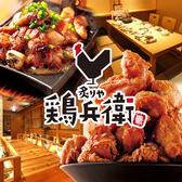炙りや鶏兵衛 横浜相鉄駅前店の写真