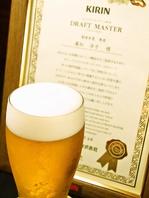 ドラフトマスターが注ぐ生ビールは格別ですよ~♪