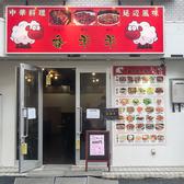 中華料理 香羊羊の雰囲気3
