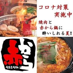 赤から 新和店の写真