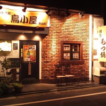 鳥小屋 東山店の雰囲気1