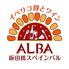 飯田橋スペインバル ALBAのロゴ
