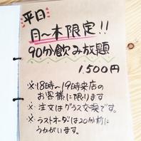 平日限定でお得!単品飲み放題1500円!