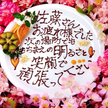 渋谷っ子居酒屋 とととりとん 魚鶏豚のおすすめ料理1