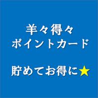 ≪お得なポイントカード☆≫