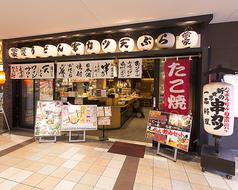 愉々家 阪急大井町ガーデン店の写真