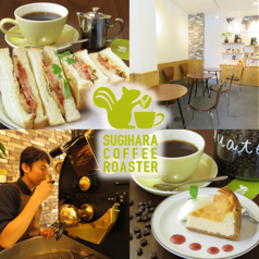 スギハラ コーヒー ロースター SUGIHARA COFFEE ROASTERの写真