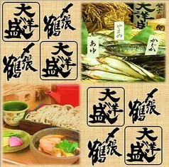 新潟郷土料理 せきかわ村の写真