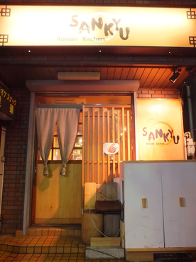 KOREAN KITCHEN SANKYUの雰囲気1
