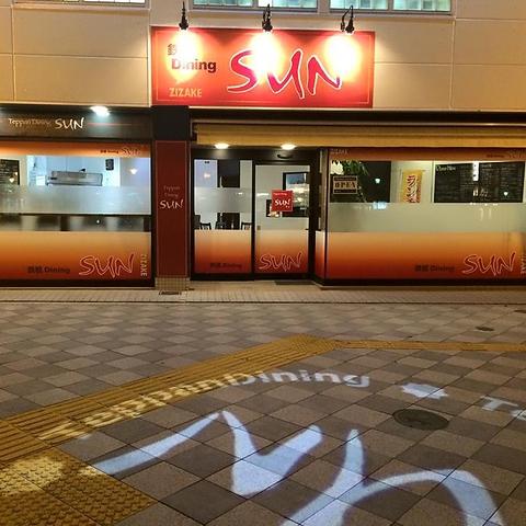 JR佐野駅南口下車徒歩1分!カジュアル感覚で楽しめる鉄板焼きと地酒のお店☆!