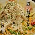料理メニュー写真【大名店ベスト5】蒸し鶏サラダ