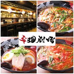 宮崎 辛麺劇場 高円寺店の写真