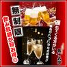 鶏十兵衛 川崎店のおすすめポイント1