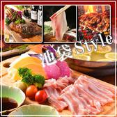 肉バル 池袋 スタイル Style 池袋西口店特集写真1