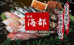 海都 平井店の写真