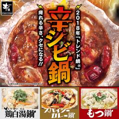 料理メニュー写真辛シビ鍋/鶏白湯鍋/スパイシーカレー鍋/もつ鍋