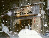 ヤマダモンゴル 北8条店 札幌駅のグルメ