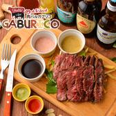 肉バル GABURICO ガブリコ 銀座並木通り店の写真