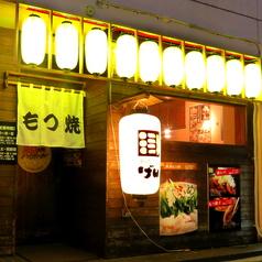 げん 長野駅前店の写真
