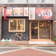新萬丸亭  中村公園店の写真