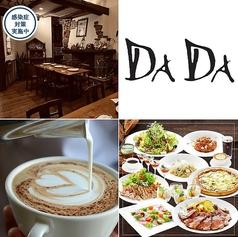 レストラン DADA 富士店の写真