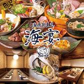 海鮮卸直送 sushi 海宴 大宮東口駅前店 ごはん,レストラン,居酒屋,グルメスポットのグルメ