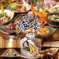 海鮮卸直送 sushi 海宴 大宮東口駅前店