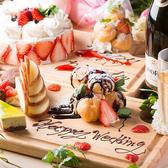 誕生日や記念日のお祝いには特製デザートプレートをご用意♪※写真はイメージです。