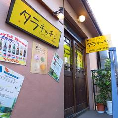 タラキッチン 東中野店の写真