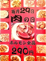 毎月29日は肉の日!ホルモン全品290円
