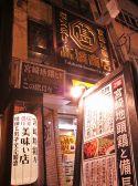 炭火炙り 地鶏の高橋商店の雰囲気2
