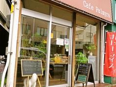 Cafe Palmyraの写真