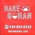 HARE GOHAN ハレゴハンのロゴ