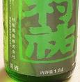 【村祐 無濾過生原酒 0.5合 … 590円】白ワインのようなフルーティさと上品な甘さが特徴。日本酒が苦手な方、特に女性におすすめの日本酒です。