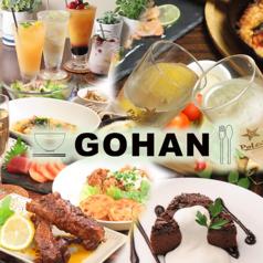 GOHANの写真