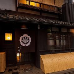 酒呑にし川 京都の写真