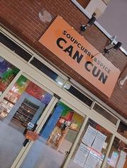 スープカレー カンクーン cancunの写真