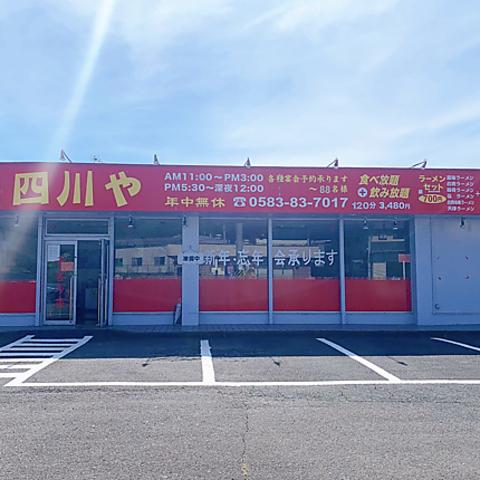 中華料理四川や 各務原店の写真