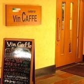 オステリア ヴィン カフェ Vin CAFFEの雰囲気3