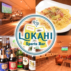 Sports Bar LOKAHI スポーツバーロカヒの写真