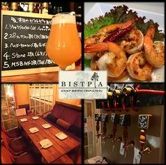 ワイン ビストロ BISTPIA (ビストピア)の写真