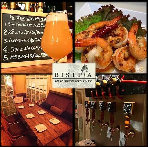 ワイン ビストロ BISTPIA (ビストピア)
