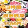 魚鮮水産 鹿児島 北千住東口店のおすすめポイント1