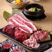 焼肉ヌルボンガーデン 空港南のおすすめ料理2