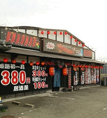 あのよろし 姫路の写真