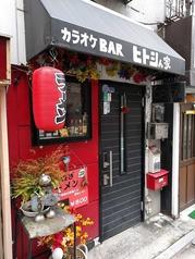 亀戸 ヒトシん家の写真