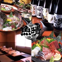 鮮魚 地酒 肴 魚晴の写真