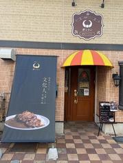 老舗カレーのボントン 美野島店の写真