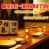 魚鮮水産 鹿児島 北千住東口店のおすすめポイント3